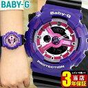【送料無料】 CASIO カシオ Baby-G ベビーG BA-110NC-6A BA110 海外モデル レディース 腕時計 ウォッチ ウレタン バンド 多機能 クオーツ ランニング スポーツ カジュ