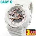 【15日はポイント最大13倍】CASIO Baby-G カシオ ベビーG ベイビージー BA-110RG-7A BA110 アナログ デジタル レディース 腕時計 時計 白 ホワイト 誕生日プレゼント 女性 ギフト 海外モデル