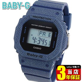 CASIO カシオ Baby-G ベビ−G BGD-560DE-2 DENIM'D COLOR デニムドカラー レディース 腕時計 デジタル 青 ブルー デニム 樹脂 海外モデル 商品到着後レビューを書いて3年保証 成人祝い 誕生日プレゼント 女性 彼女 女友達 ギフト ブランド