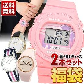 レディース 腕時計 2本セット 5タイプから選べる 福袋 ベビーG Baby-G ピンク アディダス adidas タイムオクトーバー クルース CLUSE スポーツ 誕生日プレゼント 女性 ギフト ブランド