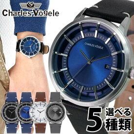 Charles Vogele シャルルホーゲル メンズ 腕時計 革ベルト レザー カレンダー クオーツ アナログ 黒 ブラック 白 ホワイト 青 ブルー 茶 ブラウン グレー 誕生日 男性 ギフト プレゼント