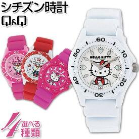 ゆうメール送料無料 シチズン Q&Q チプシチ 腕時計 キッズ アナログ 女の子 ハローキティ サンリオ Hello Kitty CITIZEN チープシチズン 日本製 国内正規品 子供 時計 かわいい キャラクター 白 ホワイト ピンク ブランド