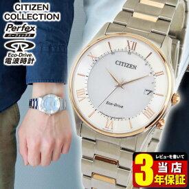 シチズンコレクション エコドライブ ソーラー電波時計 CITIZEN COLLECTION AS1062-59A 国内正規品 腕時計 メンズ ペアモデル 日付カレンダー メタル ビジネス シルバー ブランド