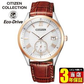 シチズンコレクション エコドライブ ソーラー CITIZEN COLLECTION BV1124-14A 国内正規品 腕時計 メンズ ブラウン ピンクゴールド ローズゴールド 商品到着後レビューを書いて3年保証 ギフト ブランド