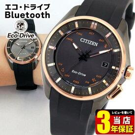 【送料無料】シチズン エコドライブ Bluetooth BZ4006-01E メンズ レディース 腕時計 ユニセックス ウレタン CITIZEN 国内正規品 誕生日プレゼント 男性 父の日 ギフト ブランド