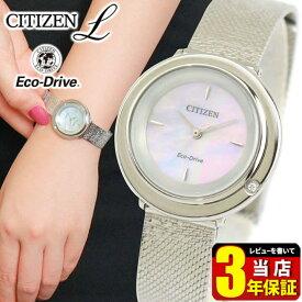 シチズン エル エコドライブ レディース 腕時計 EM0640-91D メタル CITIZEN 国内正規品 誕生日 女性 母の日 ギフト プレゼント ブランド