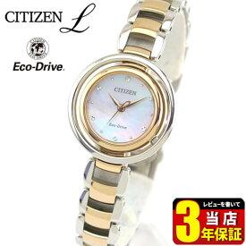 シチズン エル エコドライブ レディース 腕時計 EM0666-97D メタル CITIZEN 国内正規品 誕生日 女性 母の日 ギフト プレゼント ブランド