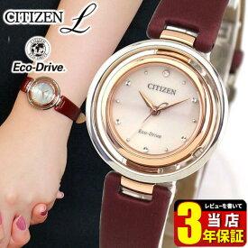 シチズン エル エコドライブ レディース 腕時計 EM0669-21X レザー CITIZEN 国内正規品 誕生日 女性 母の日 ギフト プレゼント ブランド