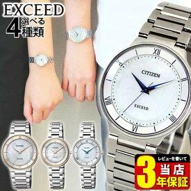 シチズン エクシード エコドライブ メンズ レディース 腕時計 チタン CITIZEN EXCEED 国内正規品 誕生日プレゼント 男性 ギフト ブランド