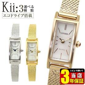 シチズン エコドライブ キー 腕時計 レディース ソーラー CITIZEN kii 国内正規品 シルバー ゴールド EG7040-58A EG7042-52A EG7043-50W 誕生日プレゼント 女性 ギフト 商品到着後レビューを書いて3年保証
