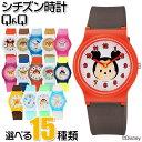 ネコポス送料無料 シチズン Q&Q 腕時計 レディース キッズ ウォッチ Disney ディズニー コレクション TSUMTSUM ツムツ…