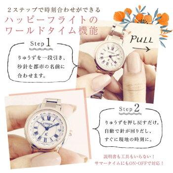シチズンクロスシーソーラー電波時計エコドライブワールドタイムハッピーフライト腕時計レディーストノーCITIZENxCES9390-57WES9392-51WES9391-54A国内正規品誕生日プレゼント女性ギフト