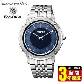 シチズン エコドライブワン ソーラー メンズ 腕時計 メタル 薄型 シンプル 誕生日プレゼント 男性 ギフト AR5050-51L CITIZEN Eco-Drive One 国内正規品 商品到着後レビューを書いて3年保証