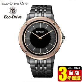シチズン エコドライブワン ソーラー メンズ 腕時計 メタル 薄型 シンプル 誕生日プレゼント 男性 ギフト AR5054-51E CITIZEN Eco-Drive One 国内正規品 商品到着後レビューを書いて3年保証