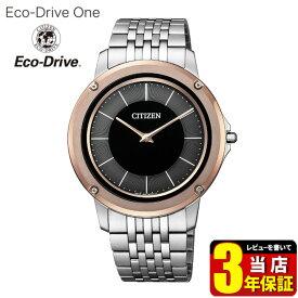 シチズン エコドライブワン ソーラー メンズ 腕時計 メタル 薄型 シンプル 誕生日プレゼント 男性 ギフト AR5055-58E CITIZEN Eco-Drive One 国内正規品 商品到着後レビューを書いて3年保証