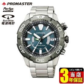 シチズン プロマスター エコドライブ ソーラー電波 ダイバーズ マリン 腕時計 メンズ 潜水用防水200mm CITIZEN PROMASTER MARINE AS7145-69L 国内正規品 商品到着後レビューを書いて3年保証