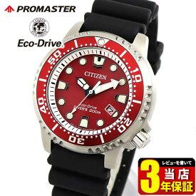 シチズン プロマスター エコドライブ ダイバーズウォッチ MARINE 腕時計 メンズ ソーラー 200m潜水用防水 CITIZEN PROMASTER BN0156-13Z 国内正規品 レビューを書いて3年保証 見やすい