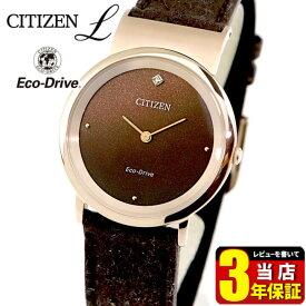 シチズン エル エコドライブ ソーラー 革 地 レディース 腕時計 EG7078-12X CITIZEN 国内正規品 誕生日 女性 ギフト プレゼント ブランド 商品到着後レビューを書いて3年保証