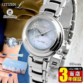 シチズン エル エコドライブ Disney FROZENシリーズ「エルサ」レディース 腕時計 EM0580-58N CITIZEN L 国内正規品 誕生日 女性 母の日 ギフト プレゼント ブランド
