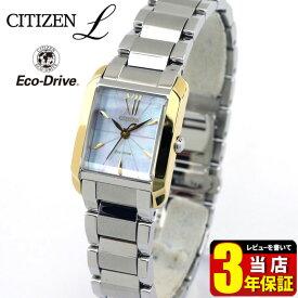 シチズン エル エコドライブ レディース 腕時計 EW5558-81D メタル CITIZEN 国内正規品 誕生日 女性 母の日 ギフト プレゼント ブランド 商品到着後レビューを書いて3年保証