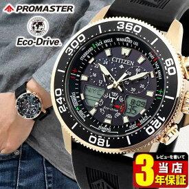 シチズン プロマスター マリン エコドライブ メンズ 腕時計 ソーラー ヨットタイマー CITIZEN PROMASTER JR4063-12E 誕生日プレゼント 男性 ギフト ブランド 国内正規品 商品到着後レビューを書いて3年保証