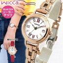 替えバンド付 シチズン ウィッカ ブレスライン 有村架純 広告着用モデル ソーラー電波時計 腕時計 レディース CITIZEN wicca KL0-561-15 国内正規品 ギフト ブランド 商品到着後レビューを書いて7年保証