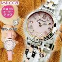 替えバンド付 シチズン ウィッカ ブレスライン CITIZEN wicca ソーラー電波時計 流通限定モデル 腕時計 レディース KL…