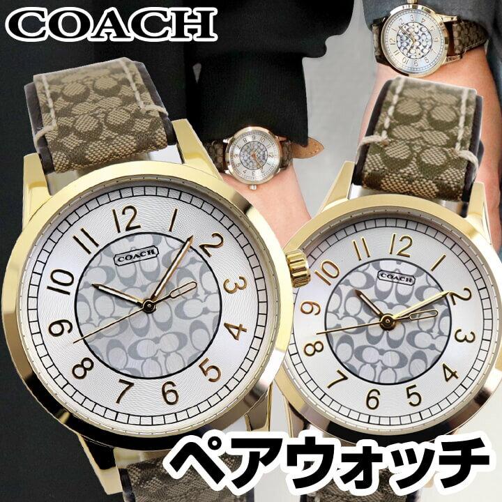 【送料無料】COACH コーチ Classic Signature クラシックシグネチャー ペアウォッチ 14000043 海外モデル メンズ レディース 腕時計 男女兼用 ユニセックス Pair watch バレンタイン ギフト ブランド