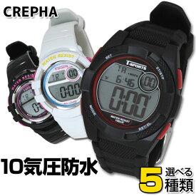 CREPHA クレファー スポーツウォッチ メンズ レディース 腕時計 時計 デジタル 黒 ブラック 白 ホワイト 誕生日プレゼント 男性 彼氏 旦那 女性 彼女 友達 ギフト