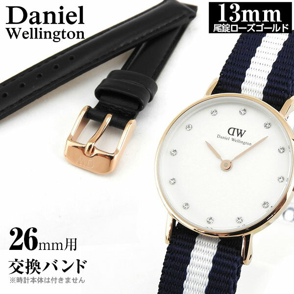 【メール便で送料無料】時計 ベルト 幅13mm Daniel Wellington ダニエルウェリントン 交換