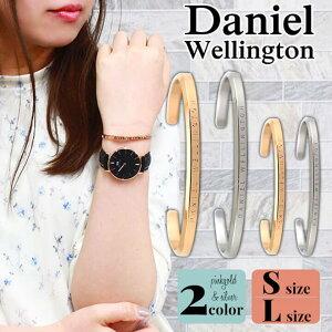 Daniel Wellington ダニエルウェリントン ブレスレット バングル アクセサリー CLASSIC CUFF ペア 彼女 メンズ レディース おしゃれ 北欧ブランド カップル 夫婦 男性 女性 金 ローズゴールド ピンク