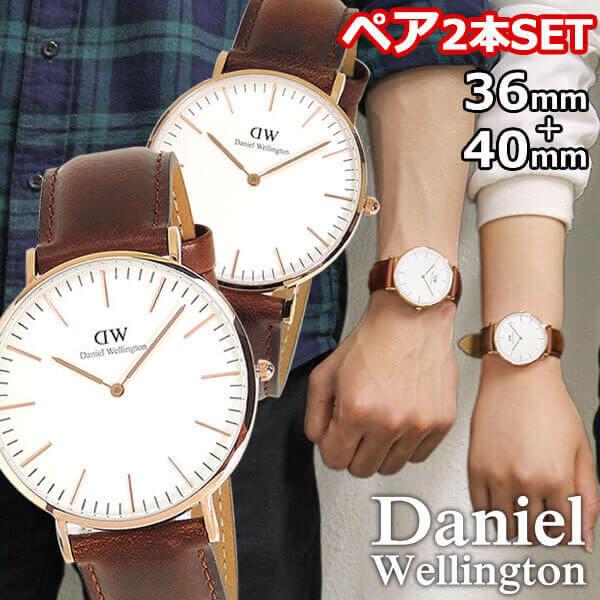 【送料無料】 Daniel Wellington ダニエルウェリントン ペアウォッチ カップル 人気 ブランド 2本セット 36mm 40mm 革ベルト メンズ レディース 腕時計 男女兼用 レザー 茶色系 海外モデル プレゼント ギフト 結婚祝い 夫婦 おそろい 父の日 Pair watch