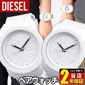 DIESEL ディーゼル DZ1436 2本セット メンズ レディース 腕時計 男女兼用 ユニセックス ウレタン アナログ 白 ホワイト ペアウォッチ カップル 人気 ブランド 海外モデル Pair watch 誕生日 男性 女性 ギフト プレゼント