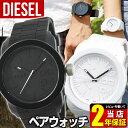 【送料無料】 DIESEL ディーゼル DZ1437 DZ1436 ペアウォッチ カップル 人気 ブランド 海外モデル メンズ レディース 腕時計 男女兼用 ユニセックス クオーツ アナログ 黒 ブラ