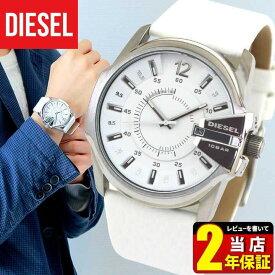 ディーゼル 時計 DIESEL メンズ 腕時計 watch DZ1405 海外モデル 白 ホワイト ブランド 革 レザー カジュアル ウォッチ アナログ 誕生日プレゼント 男性 ギフト ブランド