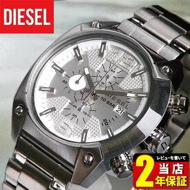 ディーゼル 時計 おしゃれ ブランド DIESEL メンズ 腕時計 watch 新品 DZ4203 海外モデル OVERFLOW オーバーフロー シルバー 白 クロノグラフ 誕生日プレゼント 男性 ギフト ブランド
