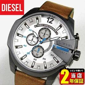 DIESEL ディーゼル 腕時計 メンズ 時計 アナログ DZ4280 海外モデル MEGA CHIEF メガチーフ クロノグラフ ブラウンレザー 革ベルト 白 ホワイト文字板 カジュアル ウォッチ誕生日プレゼント 男性 バレンタイン ギフト