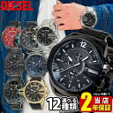 BOX訳あり ★送料無料 ディーゼル 時計 選べる DIESEL diesel 人気 メンズ 腕時計 watch メガチーフ MEGA CHIEF クロノグラフ 新品 DZ4423 DZ4308 DZ