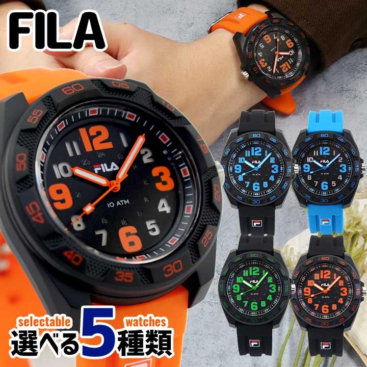 【送料無料】FILA フィラ 時計 メンズ 腕時計 カジュアル 黒 ブラック 青 ブルー 緑 グリーン オレンジ 高校生 誕生日プレゼント 男性 父の日 ギフト 海外モデル ブランド