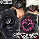 ★送料無料 オリジナルペアウォッチ CASIO カシオ G-SHOCK Baby-G Gショック ベビーG メンズ レディース 腕時計 GA-100-1A1 BGA-130-1B ブラック 海外モデル