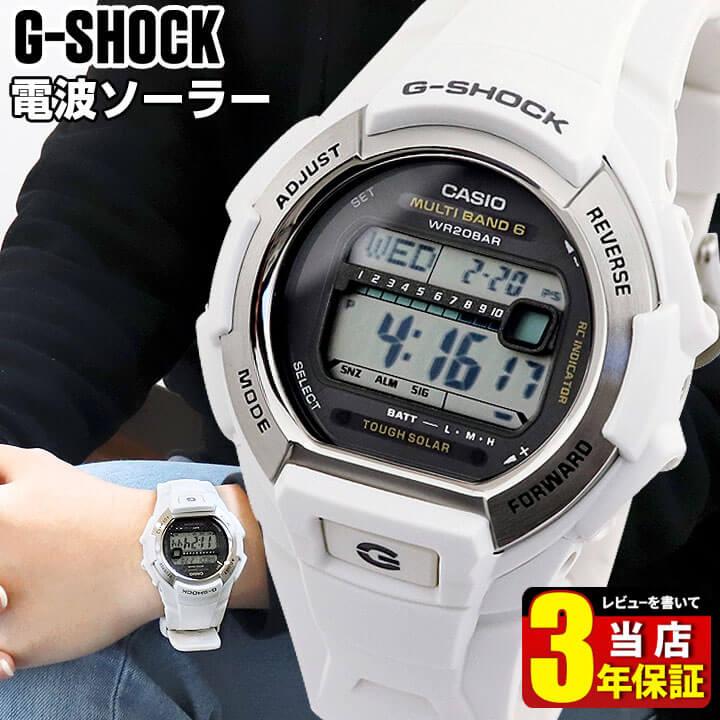 【送料無料】 CASIO カシオ G-SHOCK GSHOCK Gショック 電波 ソーラー メンズ 腕時計 新品 時計 多機能 防水 ウォッチ GW-M850-7 タフソーラー電波時計 白 ホワイト 商品到着後レビューを書いて3年保証