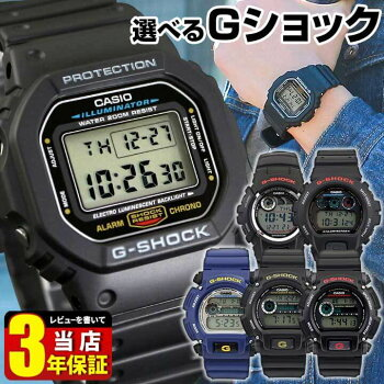 【BOX訳あり特価】CASIOカシオG-SHOCKGショックメンズ腕時計デジタル時計カジュアルウォッチ黒ブラック選べる王道Gショック人気の10型ホワイトデー