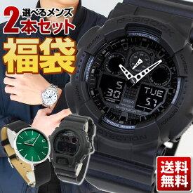 メンズ 腕時計 2本セット 5タイプから選べる 福袋 スポーツ CASIO カシオ G-SHOCK Gショック ジーショック ブラック 黒 DIESEL ディーゼル 白 ホワイト スポーツ 誕生日プレゼント 男性 ギフト ブランド ハッピーバッグ