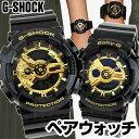 【送料無料】 オリジナルペアウォッチ CASIO カシオ G-SHOCK Gショック ベビーG Baby-G 腕時計 メンズ レディース ペア GA-110GB-1A BA-110-1A ブラック ゴ