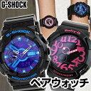 【送料無料】 オリジナルペアウォッチ CASIO カシオ G-SHOCK Gショック ベビーG Baby-G 腕時計 アナログ デジタル メンズ レディース ペア ブラック ピンク ブルー パープル