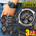【BOX訳あり】 CASIO カシオ G-SHOCK Gショック ジーショック メンズ 腕時計 防水 アナログ カジュアル スポーツ 黒 …