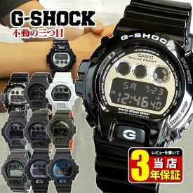 BOX訳あり CASIO カシオ G-SHOCK Gショック スラッシャー メンズ 腕時計 防水 黒 白 海外モデル DW-6900MS-1 DW-6900CB-1 DW-6900NB-1 DW-6900NB-7 DW-6900MMA-1 DW-6900MMA-2