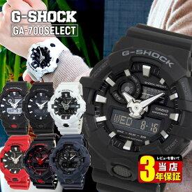 【BOX訳あり】CASIO カシオ G-SHOCK Gショック ジーショック アナログ メンズ 腕時計 黒 ブラック 赤 レッド 青 ブルー GA-700-1A GA-700-1B GA-700-2A GA-700-4A GA-700-7A 海外モデル【あす楽対応】誕生日 男性 ギフト プレゼント ブランド