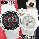 ★送料無料 オリジナルペアウォッチ ペア CASIO カシオ G-SHOCK Gショック ベビーG Baby-G 腕時計 デジタル メンズ レディース アナログ ペア AW-591SC-7A BGA-