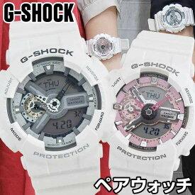 ペアウォッチ ペア CASIO カシオ G-SHOCK Gショック ベビーG Baby-G 腕時計 メンズ レディース ペア ホワイト 白 海外モデル 誕生日プレゼント ギフト カップル 結婚祝い 夫婦 おそろい Pair watch ブランド